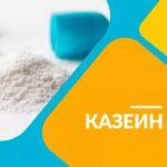 Протеиновая добавка Казеин